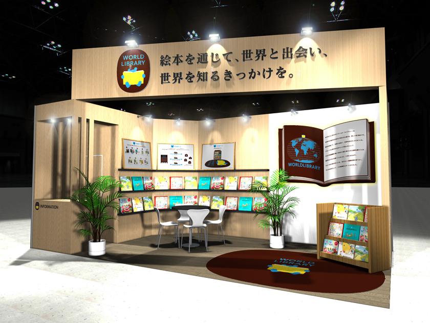 Hospex Japan 2014