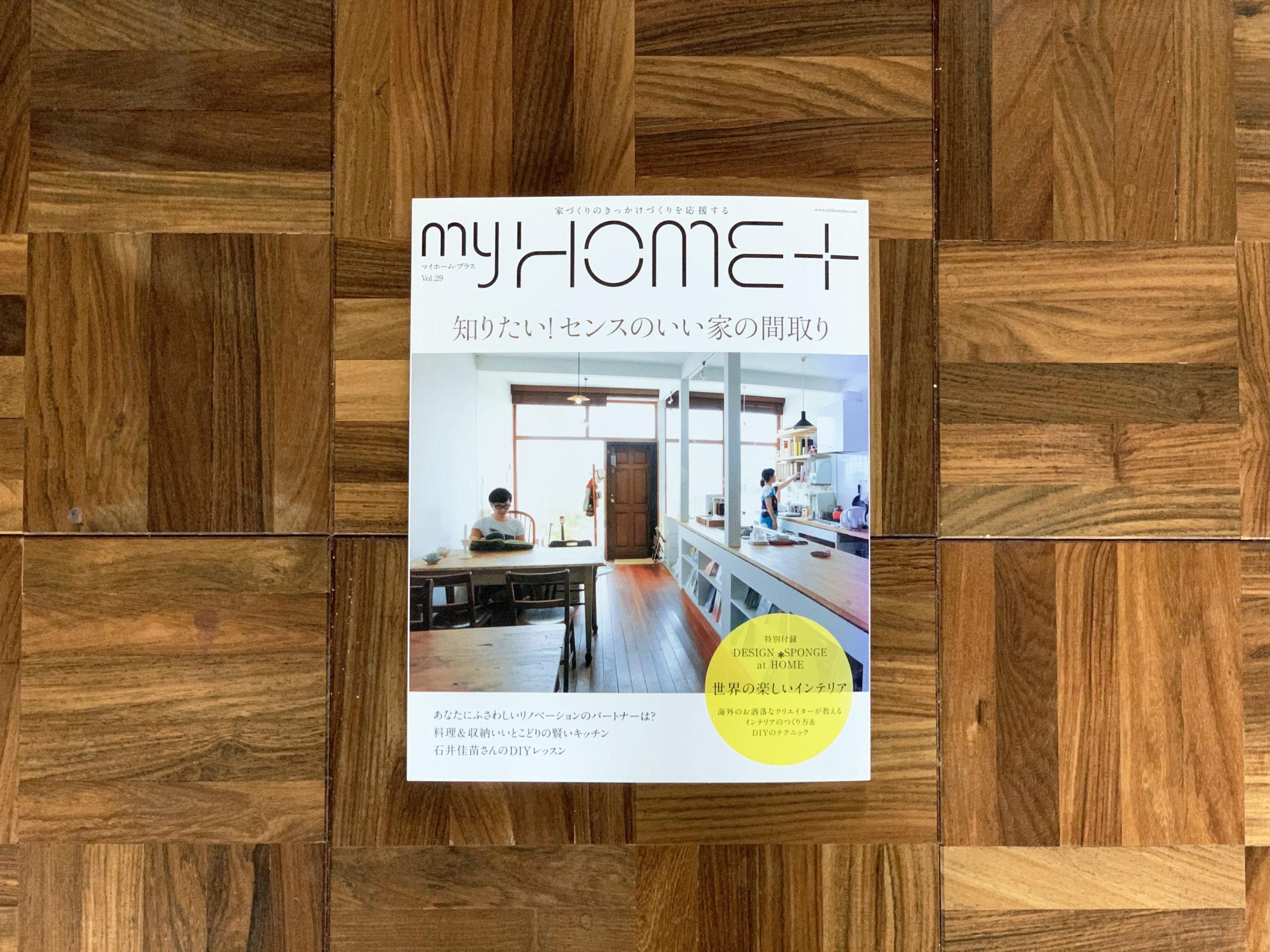 myHOME+ vol.29
